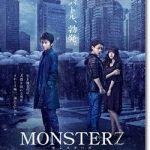 映画『MONSTERZ モンスターズ 』のネタバレあらすじ結末