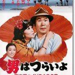 映画『男はつらいよ 寅次郎ハイビスカスの花』のネタバレあらすじ結末