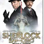 「SHERLOCK/シャーロック 忌まわしき花嫁」のネタバレあらすじ結末