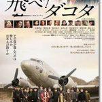映画『飛べ!ダコタ』のネタバレあらすじ結末