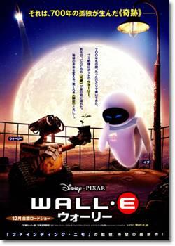 WALL・E/ウォーリー