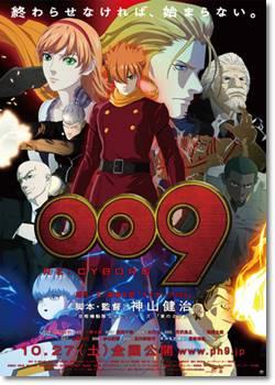 映画『009 RE:CYBORG』のネタバレあらすじ結末と感想。動画フルを無料 ...