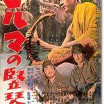 「ビルマの竪琴(1956)」のネタバレあらすじ結末