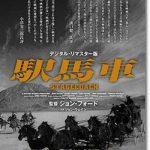 「駅馬車(1939)」のネタバレあらすじ結末