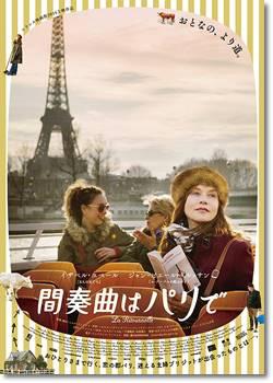 間奏曲はパリで