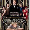 映画『華麗なるギャツビー(2012)』のネタバレあらすじ結末