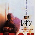 映画『レオン』のネタバレあらすじ結末