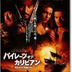 映画『パイレーツ・オブ・カリビアン 呪われた海賊たち』のネタバレあらすじ結末