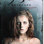 「サリー 死霊と戯れる少女」のネタバレあらすじ結末