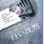 映画『白い沈黙』のネタバレあらすじ結末