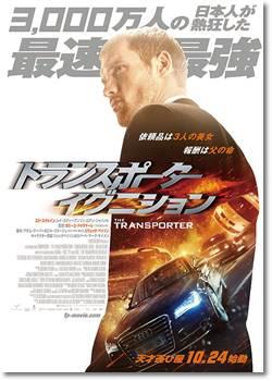 トランスポーター4 イグニション