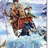 映画『雪の女王(2012)』のネタバレあらすじ結末