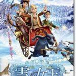 「雪の女王(2012)」のネタバレあらすじ結末
