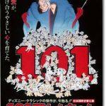 「101匹わんちゃん」のネタバレあらすじ結末