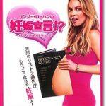 「リンジー・ローハンの妊娠宣言!? ハリウッド式OLウォーズ」のネタバレあらすじ結末