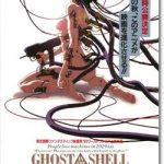 「GHOST IN THE SHELL 攻殻機動隊」のネタバレあらすじ結末