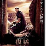 「復活(2016)」のネタバレあらすじ結末