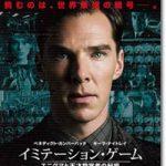 映画『イミテーション・ゲーム エニグマと天才数学者の秘密』のネタバレあらすじ結末