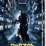 「ロックアウト(2012)」のネタバレあらすじ結末