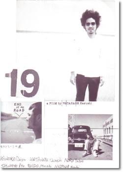 19 ナインティーン