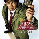 映画『踊る大捜査線 THE FINAL 新たなる希望』のネタバレあらすじ結末