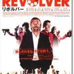 「リボルバー(2005)」のネタバレあらすじ結末