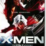 「X-MEN ファイナル ディシジョン」のネタバレあらすじ結末