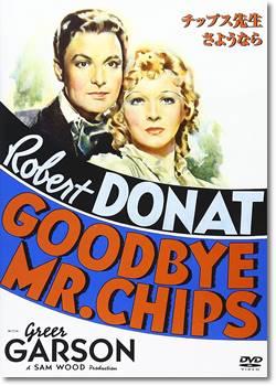 チップス先生さようなら