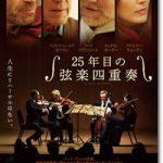 「25年目の弦楽四重奏」のネタバレあらすじ結末