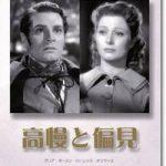 「高慢と偏見(1940)」のネタバレあらすじ結末