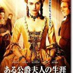 「ある公爵夫人の生涯」のネタバレあらすじ結末