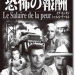 「恐怖の報酬(1953)」のネタバレあらすじ結末