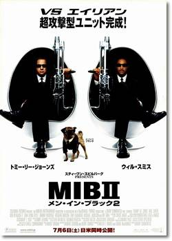 メン・イン・ブラック2(MIB2)
