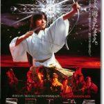 「里見八犬伝(1983)」のネタバレあらすじ結末