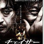 「チェイサー(2008)」のネタバレあらすじ結末