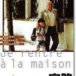 「家路(2001)」のネタバレあらすじ結末