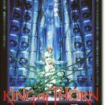 「いばらの王 King of Thorn」のネタバレあらすじ結末