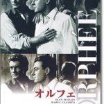 「オルフェ(1949)」のネタバレあらすじ結末