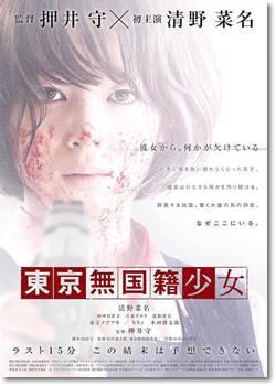 東京無国籍少女(2015)