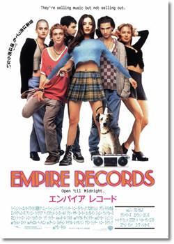 エンパイア・レコード