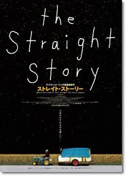 ストレイト・ストーリー