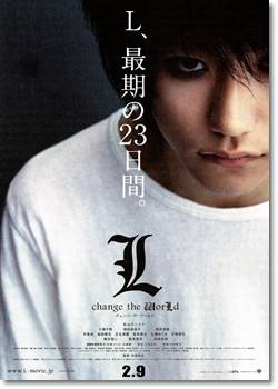 L change the WorLd(デスノート)