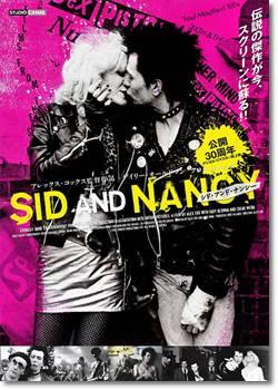 シド・アンド・ナンシー