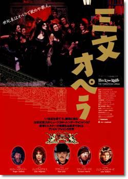 三文オペラ(1989)