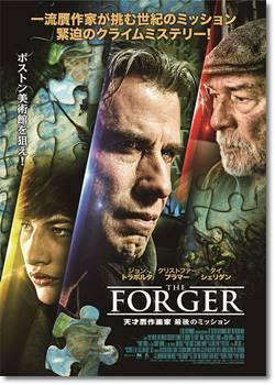 THE FORGER 天才贋作画家 最後のミッション