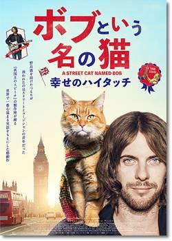 ボブという名の猫 幸せのハイタッチ