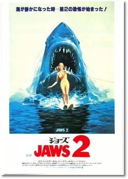 JAWS ジョーズ2