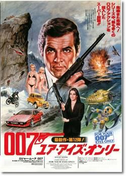 007 ユア・アイズ・オンリー