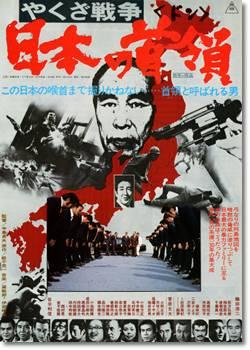 ヤクザ戦争 日本の首領