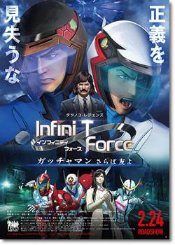 劇場版 Infini-T Force ガッチャマン さらば友よ